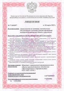 Лицензия МЧС Монтаж НПО ПРИС