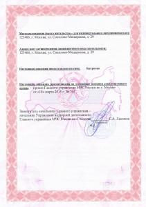Лицензия МЧС Монтаж НПО ПРИС_0001