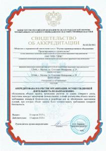 Аккредитация НОР