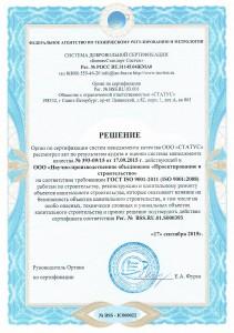 Решение о подтверждении сертификата ИСО