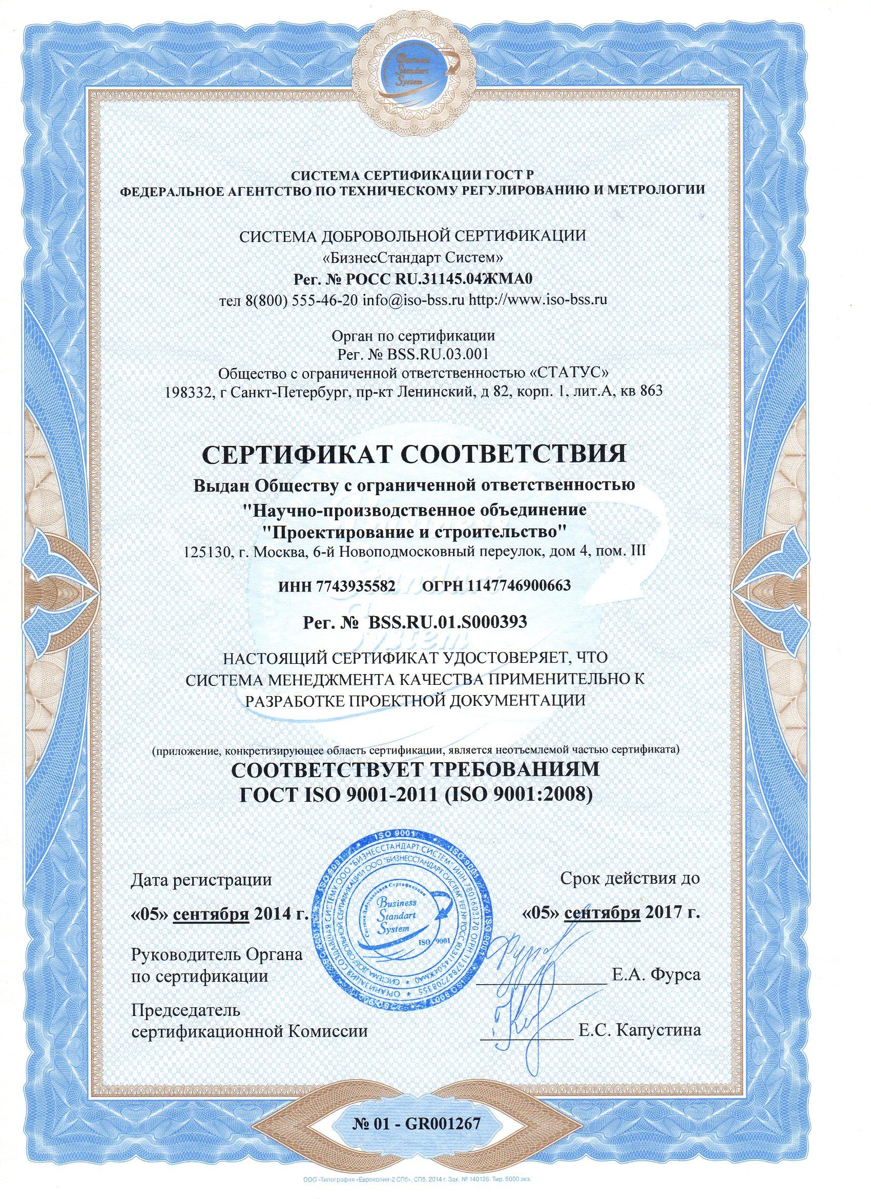 Свидетельство ISO 9001-2011