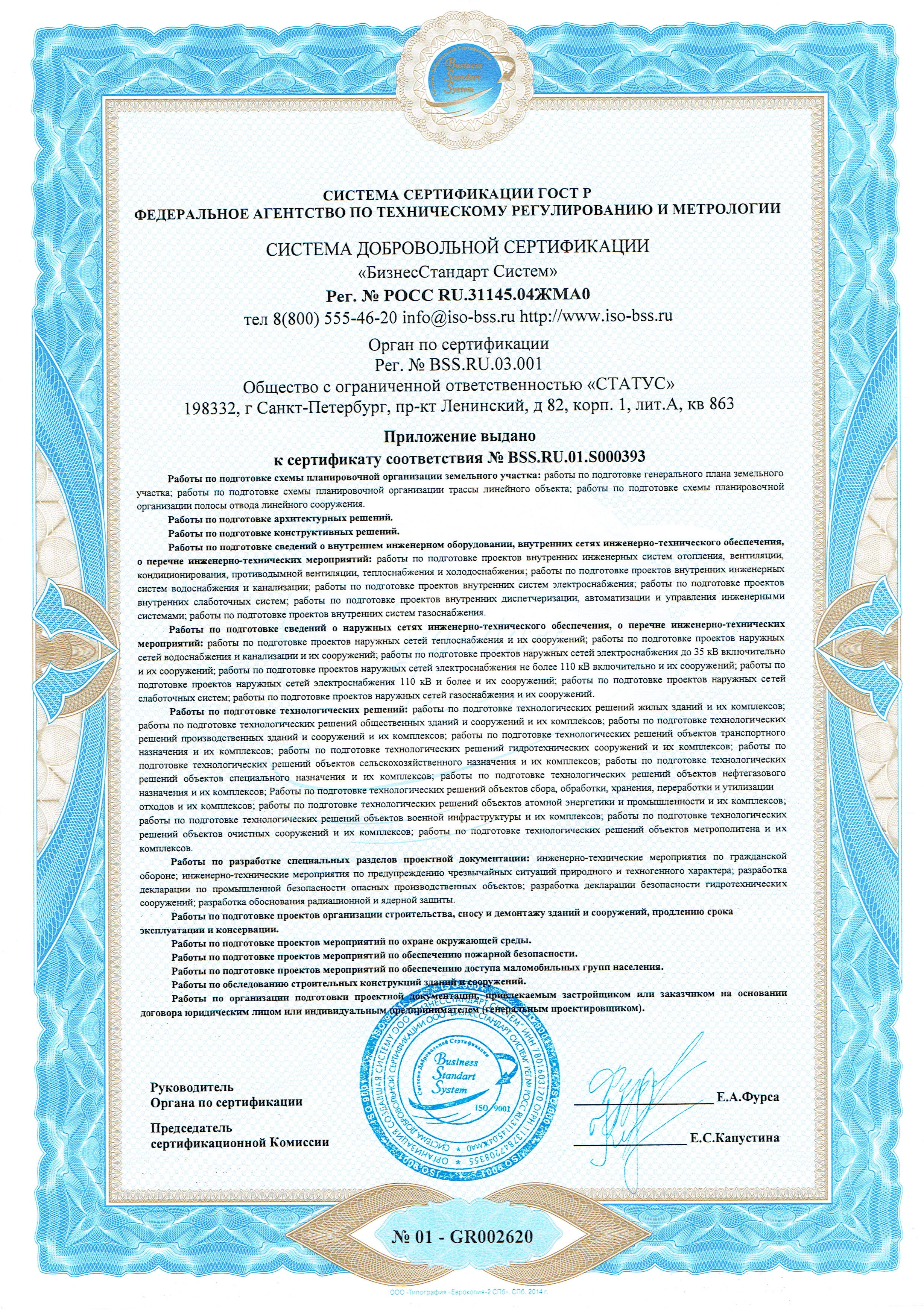 Сертификат ISO 9001-2011 НПО ПРИС_0002